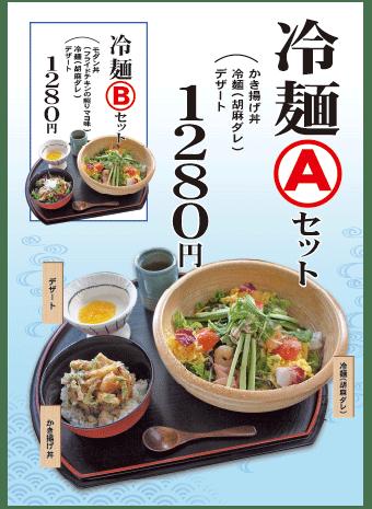風見鶏「冷麺」始まりました。