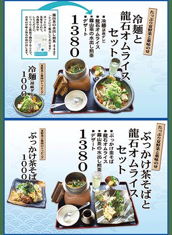 レストラン高知「冷麺」始まりました。