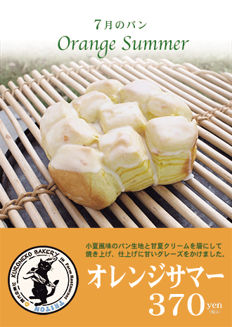 7月のパン「オレンジサマー」