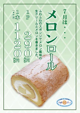 7月のロールケーキ「メロンロール」